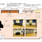 リハーサル室 配置図