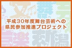 H30年舞台芸術への~バナー1