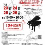 大ホールピアノ体験チラシ