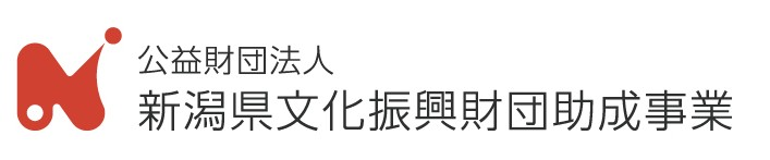 新潟県文化振興財団ロゴ