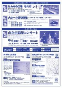 会館NEWS152裏