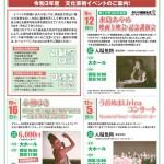 会館NEWS152表