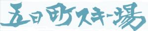 五日町スキー場【ロゴ】