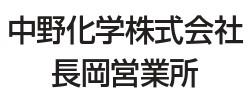 中野化学株式会社様-0311__page-0001