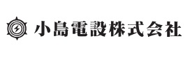 小島電設_page-0001