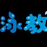 suiei_kyoushitsu_title