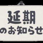text_oshirase_enki