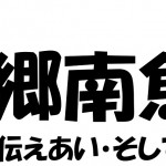 学びの郷ロゴマーク(ヨコ)